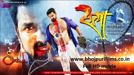 SATYA :  Pawan Singh Bhojpuri movie
