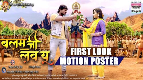 BALAM JI LOVE YOU Bhojpuri Movie Trailer
