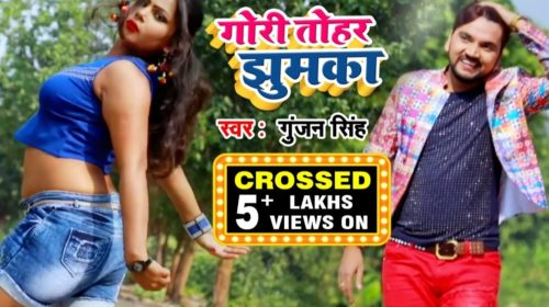 Gunjan-Singh-New-Year-Party-Song2019-Gori-Tohar-Jhumka-Babal-Karwa-Di-4K-HD-Bhojpuri-Video