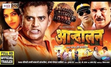 Comedian Sidharth Jadhav debueing in Bhojpuri film AANDOLAN with Ravi Kishan