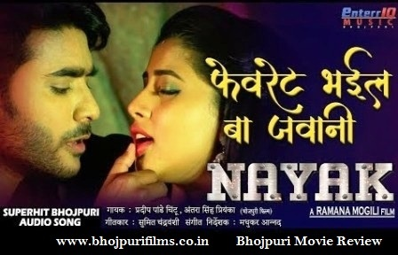 Bhojpuri Action Movie Nayak All Songs