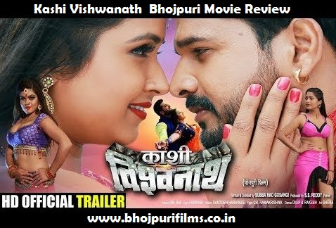 Kashi Vishwanath -Bhojpuri Movie Review