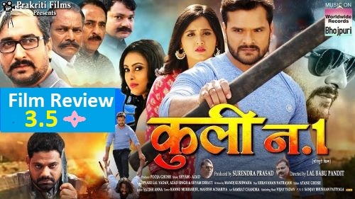 Bhojpuri Film Coolie No.1 Trailer