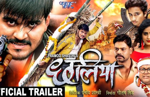 CHHALIYA Movie Trailer