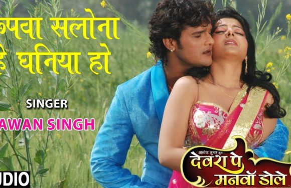 Bhojpuri song Roopwa Salona Hey Dhaniya Ho- Lyrics